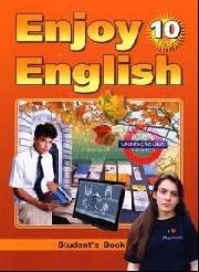 Английский язык. 10 класс. Enjoy English. Учебник. Students book. Биболетова М.З. и др.