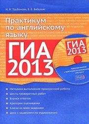 ГИА 2013: Практикум по английскому языку