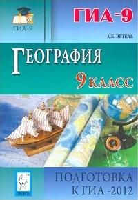 География. 9 класс. Подготовка к ГИА-2012: учебно-методическое пособие
