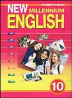 Английский язык. 10 класс. New Millennium English. Учебник. Students Book. Гроза О.Л. и др.