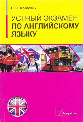 Устный экзамен по английскому языку