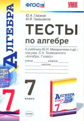 Тесты по алгебре к учебнику Макарычева Алгебра 7 класс