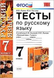 Тесты по русскому языку: 7 класс: к учебнику С.И. Львовой, В.В. Львова