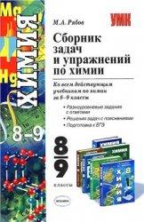 Сборник задач и упражнений по химии 8-9 классы