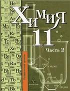 Химия. 11 класс. Профильный уровень. В 2 частях. Часть 2