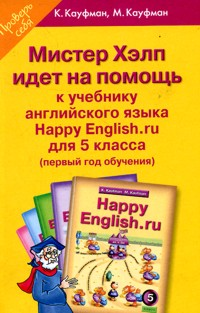 Английский язык. 5 класс. Happy English.ru. 1 год обучения. Мистер Хелп идет на помощь. Кауфман К.И., Кауфман М.Ю.
