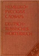 Немецко-русский словарь. Deutsch-Russisches Worterbuch. 80000 слов